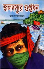 BENGALI ADVENTURE STORY BOOKS EPUB
