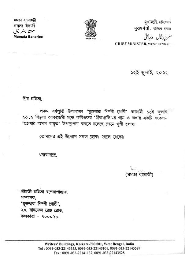 Muktodhara Shilpi Gosthi