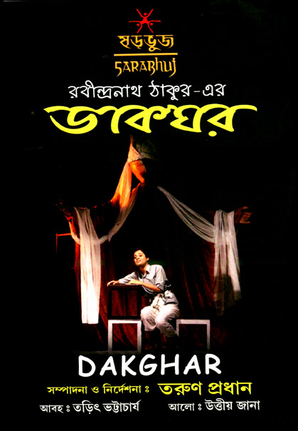 dakghar a metaphysical tragedy We regret to inform you are the words that no parent or loved one wants to hear often times such words are followed by tragic and terrible news such as the injury.